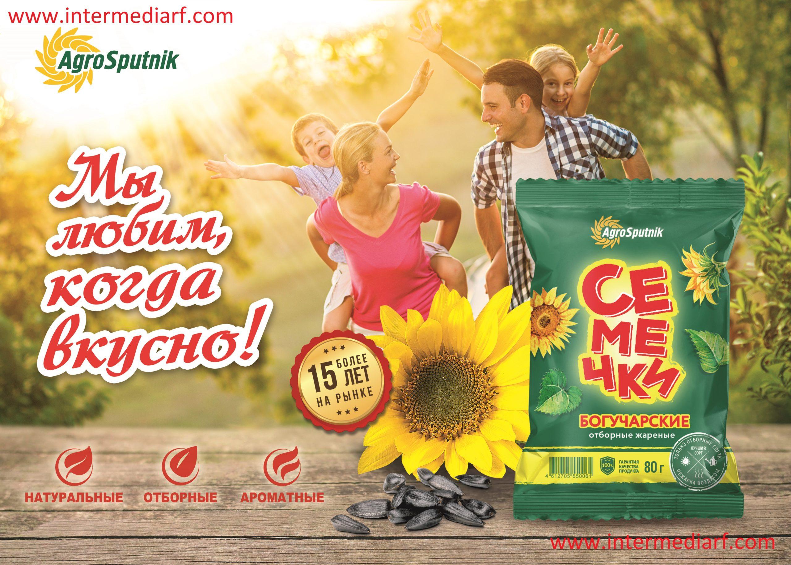 реклама семечек Богучарские ООО «Агро-Спутник» на стикерах в салоне общественноготранспорта в городеШахты