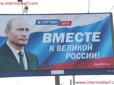 V._Putin_2._Vybory_Prezidenta_2012_goda.