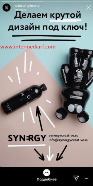 reklama-v-storis-instagram-primer