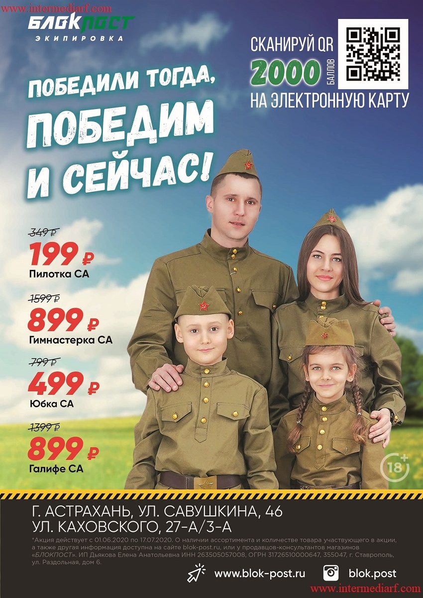 Магнит_ПОБЕДА_АСТРАХАНЬ_ПРОСМОТР