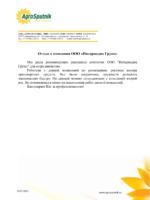 Отзыв ООО «АГРО-СПУТНИК» о компании ООО «Интермедиа Групп»-1