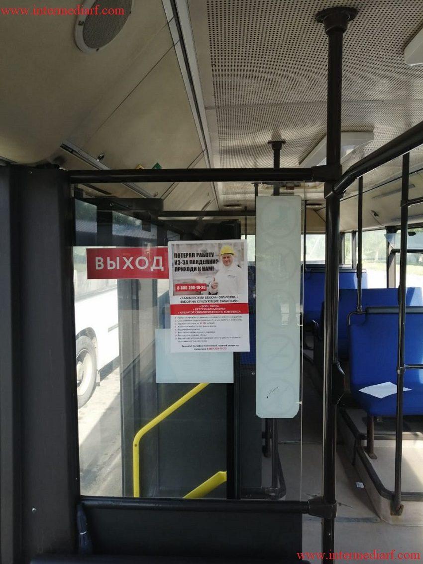 Стартовала рекламная кампания нашего клиента сельскохозяйственной и продовольственной компании Русагро на стикерахв салоне автобусовв Белгороде (2)
