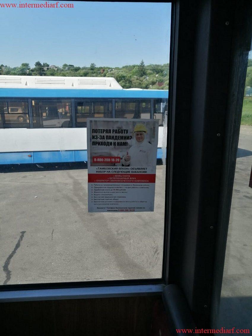 Стартовала рекламная кампания нашего клиента сельскохозяйственной и продовольственной компании Русагро на стикерахв салоне автобусовв Белгороде (39)