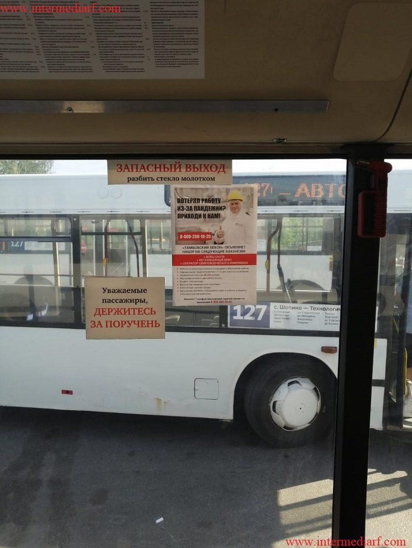 Стартовала рекламная кампания нашего клиента сельскохозяйственной и продовольственной компании Русагро на стикерахв салоне автобусовв Белгороде (47)