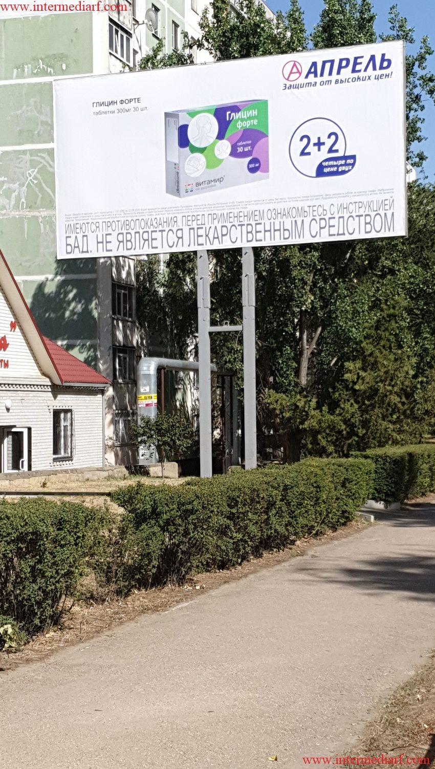 Стартовало размещение рекламы нашего клиентааптечной сети Апрель на щитах 3×6 вБуденновске (4)