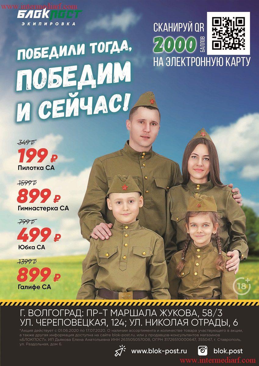 Магнит_ПОБЕДА_ВОЛГОГРАД_ПРОСМОТР
