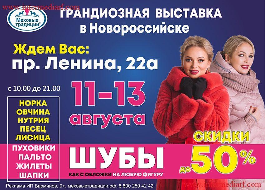 Стартовала рекламная кампания нашего клиента меховой выставки Меховые традиции на скроллерах в городе Новороссийск (2)