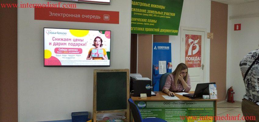 Стартовало размещение рекламы нашего клиентааптечной сети Сердце Брянска на мониторах в МФЦ в городе Брянск (1)