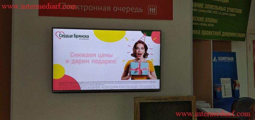 Стартовало размещение рекламы нашего клиентааптечной сети Сердце Брянска на мониторах в МФЦ в городе Брянск (2)