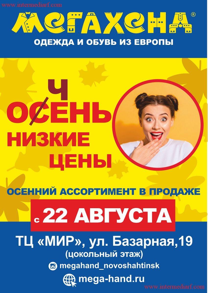 Постер рекламный_А4 в транспорт Осень