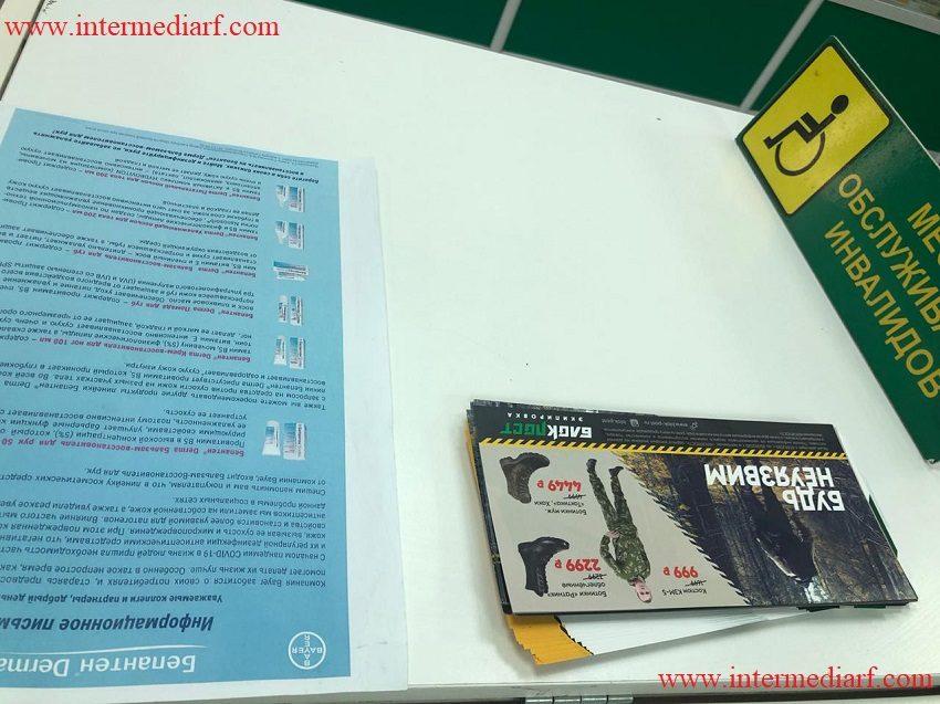 размещение рекламы клиентаООО Интермедиа Групп Блокпост в аптечной сети Социальная аптека в городеРостов-на-Дону (1)