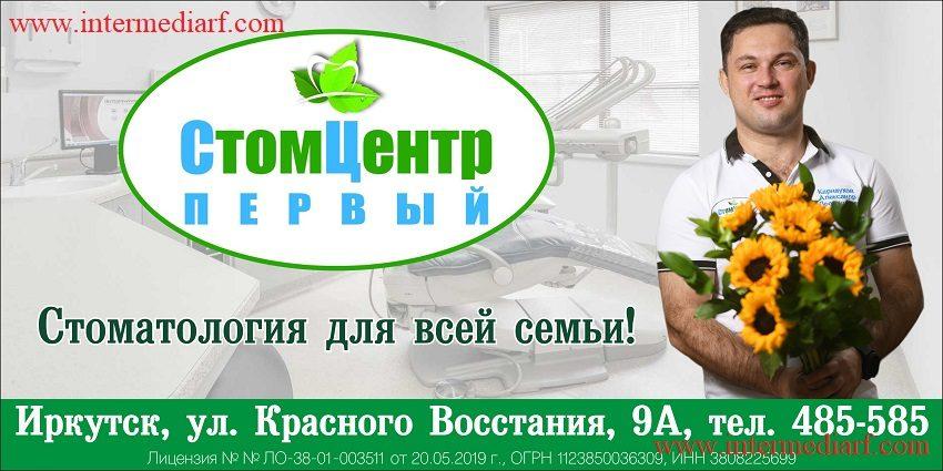 размещение рекламы нашего клиентастоматологического центраСтомЦентр Первый на щитах 3×6 в городе Иркутск (1)