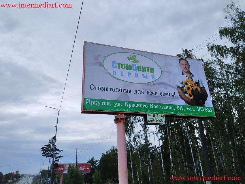 размещение рекламы нашего клиентастоматологического центраСтомЦентр Первый на щитах 3×6 в городе Иркутск (3)