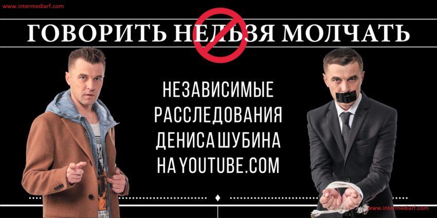 Стартовало размещение рекламы независимого расследования Дениса Шубина на цифровых билбордах в Барнауле (1)