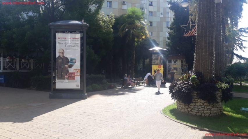 Стартовало размещение рекламы встречи с автором метамодерна Павлом Пискаревым на пилларах в Сочи 1