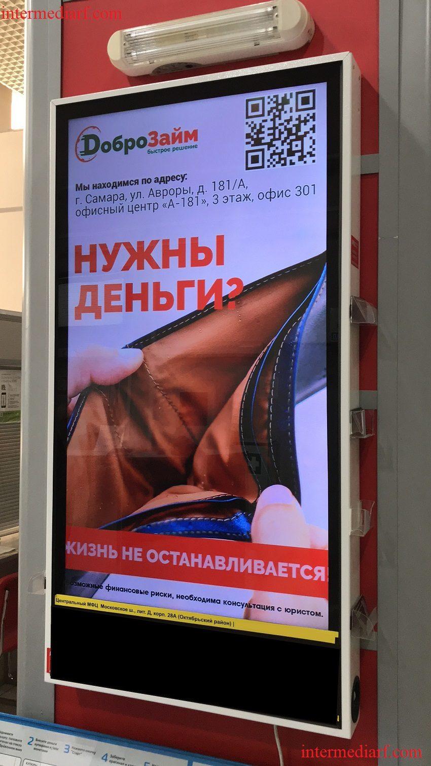 МФЦ Самара Московское шоссе 28 (3)