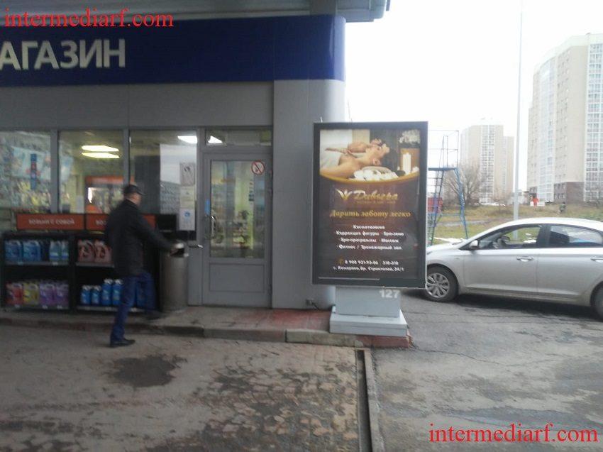 Отчет АЗС Кемерово (1)