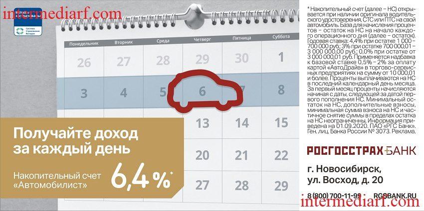 Стартовала рекламная кампанияРосгосстрах банк на билбордах 3×6 в городе Новосибирск по адресу улицаКирова улицаВосход дом 13 сторона А (1 (3)