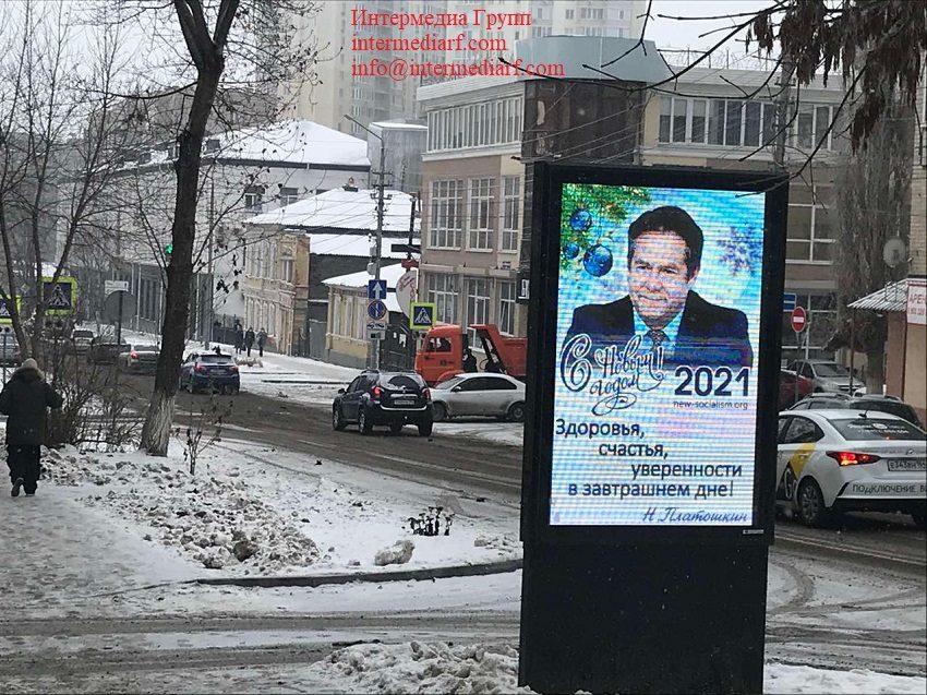 Стартовала рекламная кампания нашего клиентана сити-форматев городе Саратов (2)