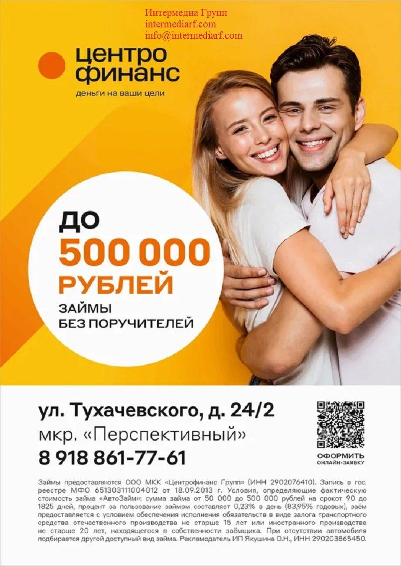 Ставрополь_А4_превью