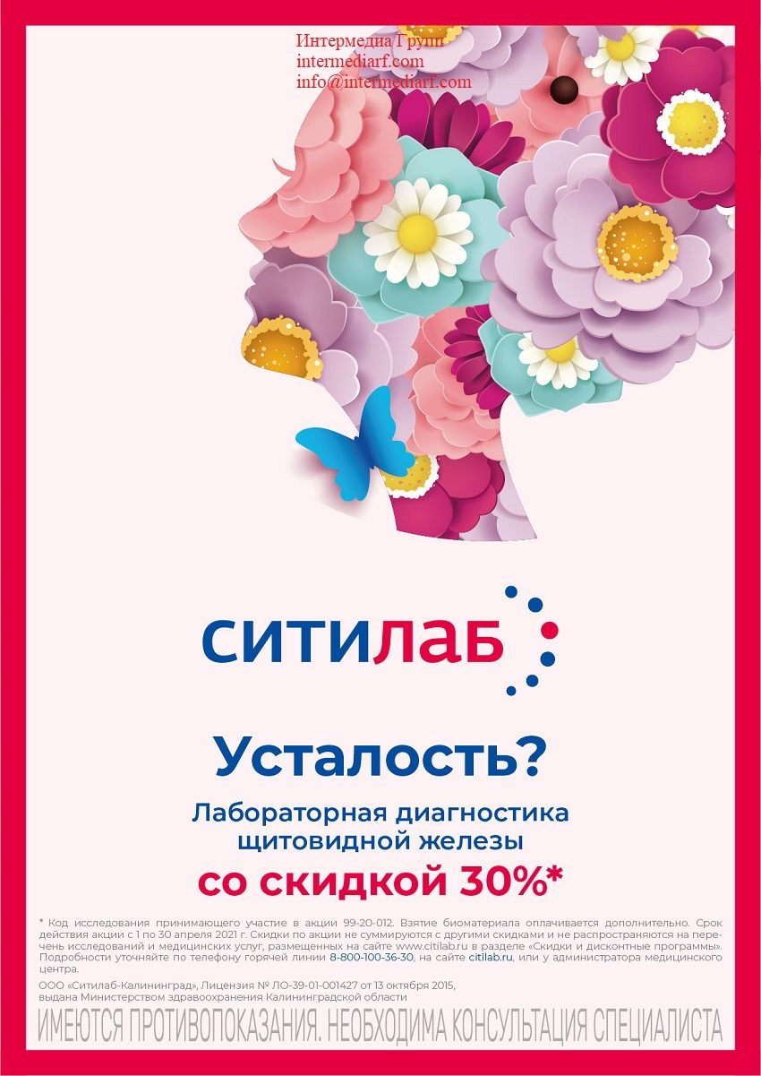 Lift_A4_Thyroid_Citilab_Kaliningrad_01