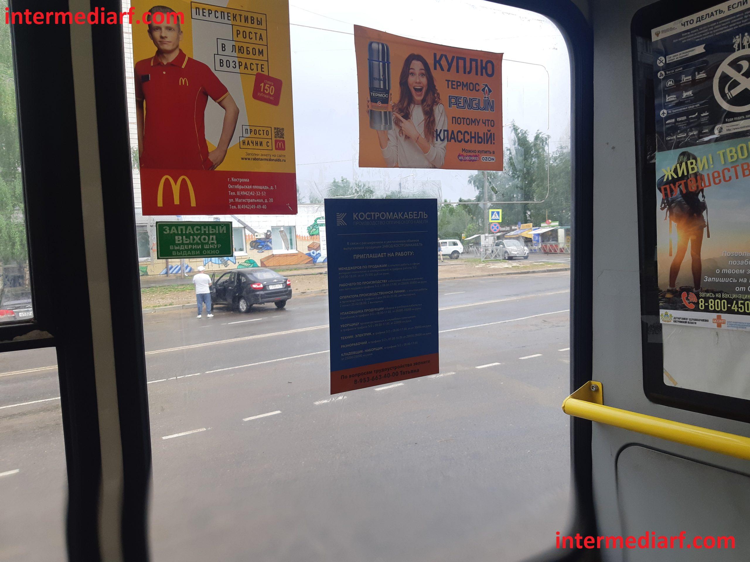 Размещение рекламы в маршрутном такси формата А4 по следующим маршрутам: № 65, 66, 94, 57, 52- 20 ТС в г. Кострома. Для ООО «Производственная Группа» Костромакабель