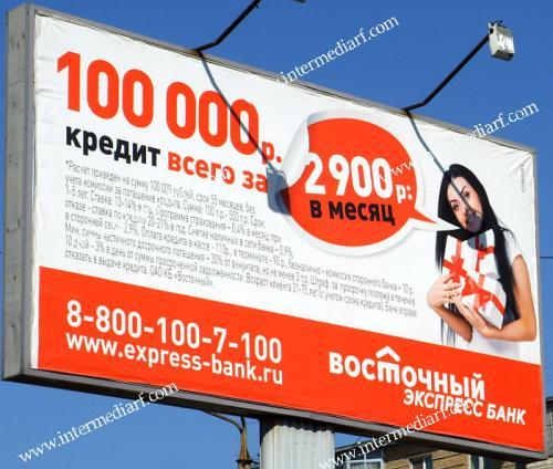 Реклама на билборде (щите) 3х6 ВЛАДИВОСТОК